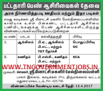 Sri-Meenakshi-Girls-Higher-Secondary-School-Karadikkal-Tirumangalam-Madurai-Govt-Aided-School-BT-Assistant-Mathematics-and-English-Teacher-Recruitment-Notification-April-2017