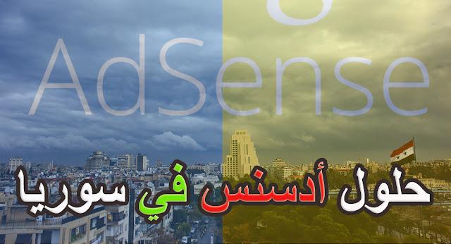 تفعييل ادسنس في سوريا