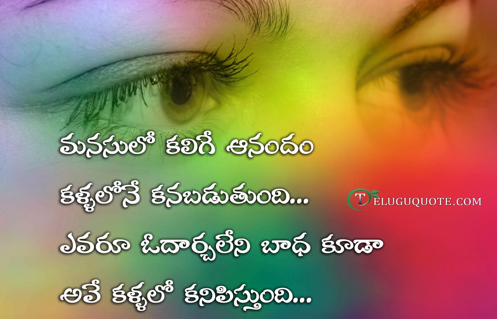 Telugu Best Quotations Images