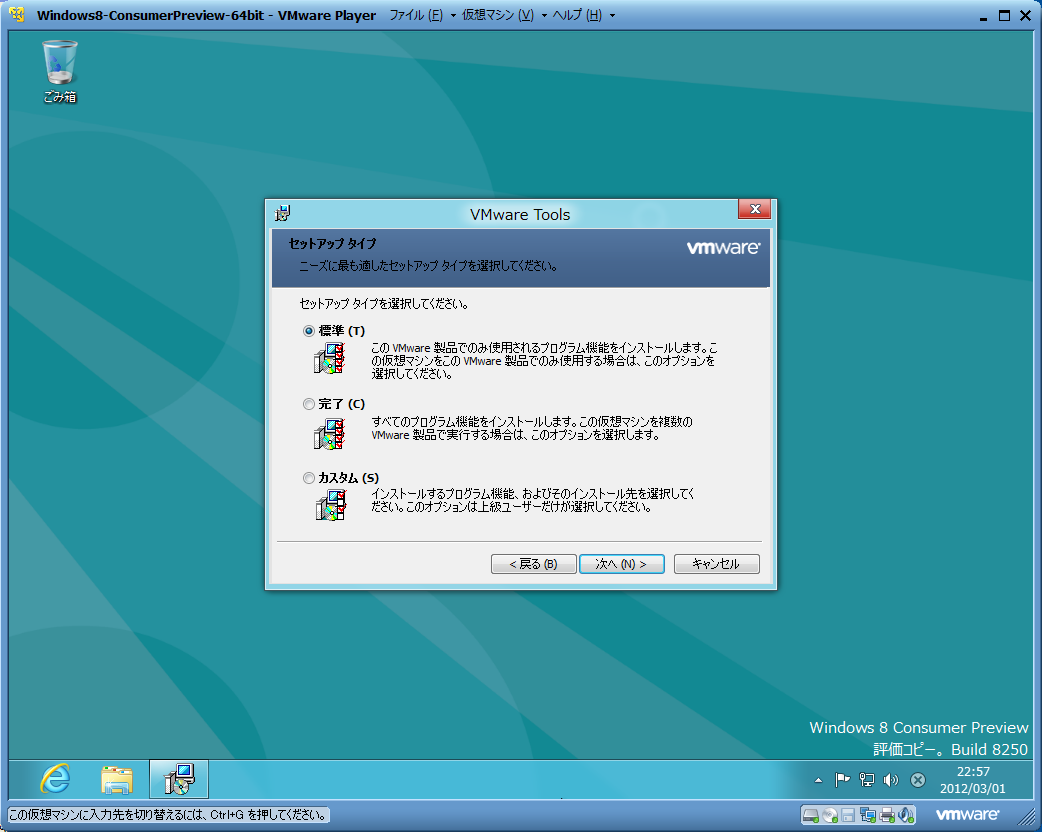 Windows 8 Consumer PreviewをVMware Playerで試す 2 -7