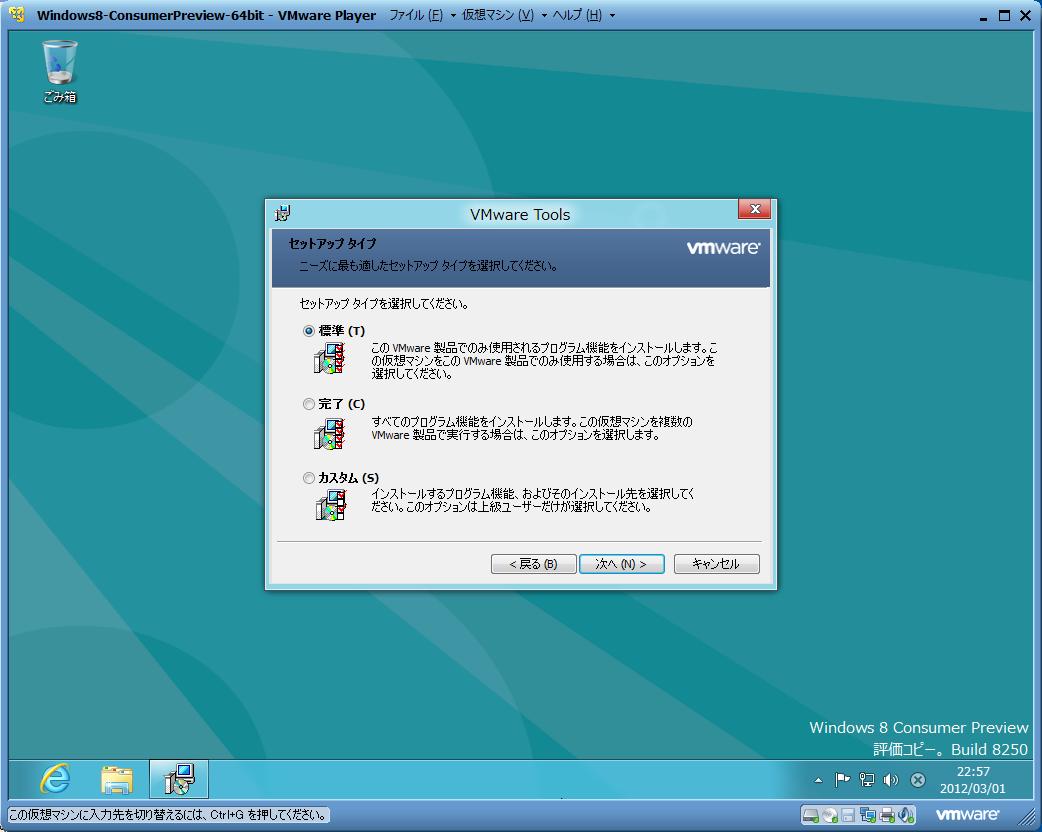 Windows 8 Consumer PreviewをVMware Playerで試す 2 -7