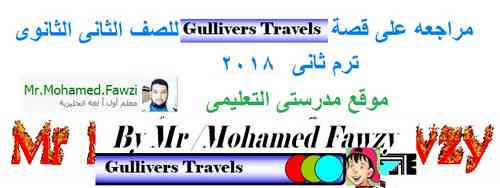 أقوى مراجعة بالإجابات لقصة Gullivers Travels للصف الثانى الثانوى ترم ثانى 2018 – مستر محمد فوزى