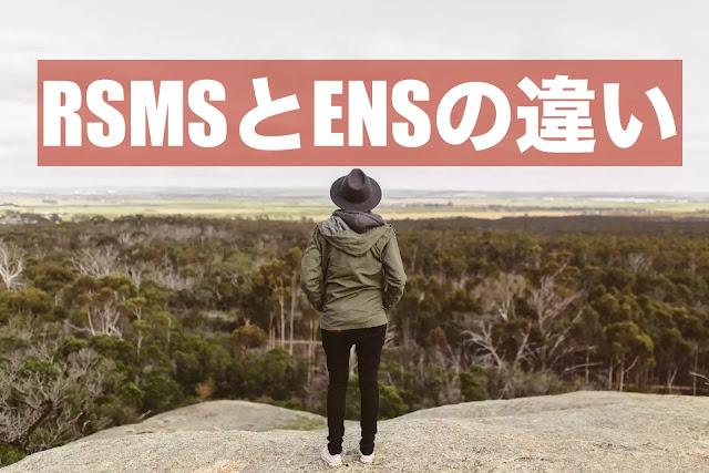 オーストラリア 永住権 RSMS ENS