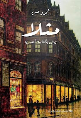 ديوان،شعر،عمرو حسن، الشاعر عمرو حسن، تحميل، pdf