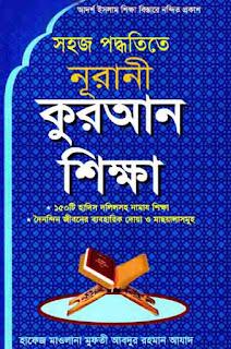 Nurani Quran Shikkha by Hafez Mawlana Mufti Abdur Rahman Azad