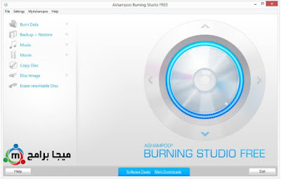 الميزات الرئيسية لبرنامج Ashampoo Burning Studio