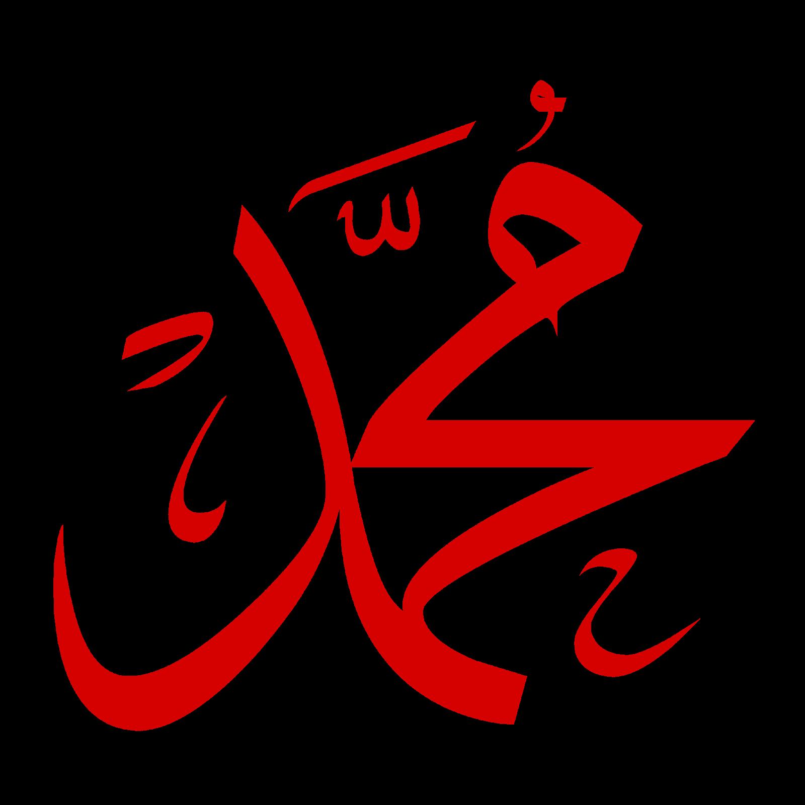 عبارات اسلامية شفافة للتصميم محمد صلى الله عليه وسلم مزخرف