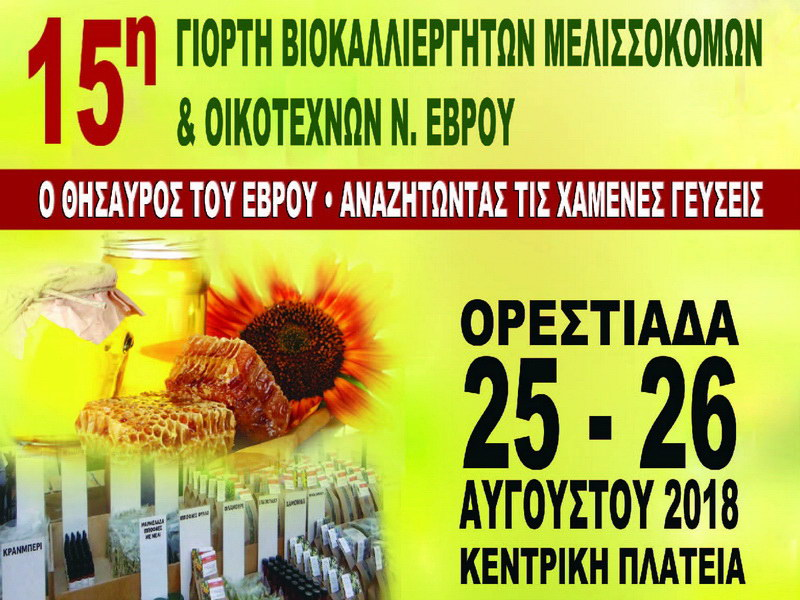 Γιορτή Βιοκαλλιεργητών, Μελισσοκόμων και Οικοτεχνών Έβρου στην Ορεστιάδα