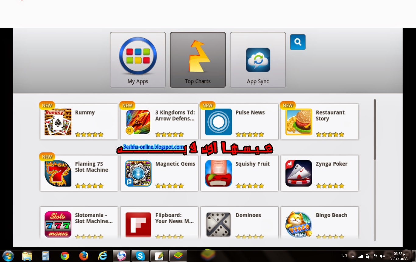 شرح برنامج BlueStacks بالصور