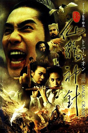 The Magic Crane (2003) คัมภีร์กระเรียน เซียนเหยียบฟ้า