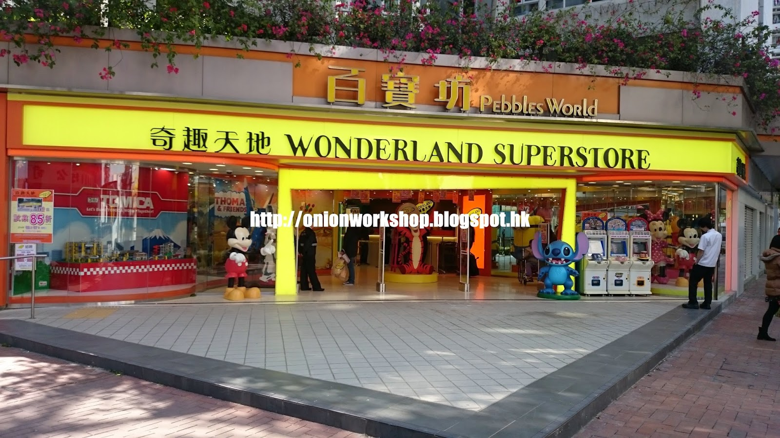 洋蔥頭的玩具店遊記: No. 051 九龍區 紅磡 奇趣天地 (黃埔總店)