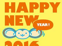 2016 新年、新展望
