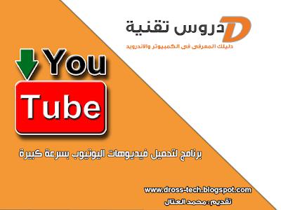 برنامج 3D youtube downloader لتحميل فيديوهات اليوتيوب بسرعة كبيرة