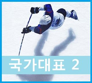 Take Off 2 Korean Movie