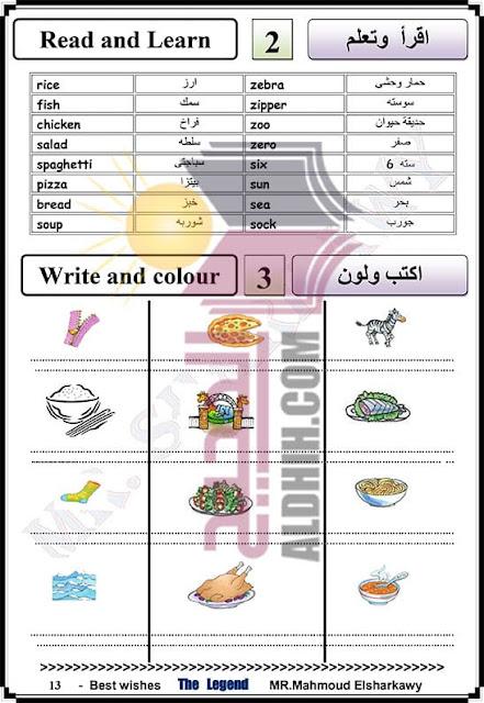 مذكرة لغة انجليزية للصف الثاني الإبتدائي الترم الثاني