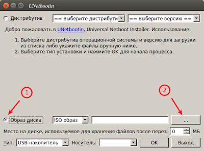Программа для записи на флешку для линукс. Запись ISO-образов на флешку в Ubuntu