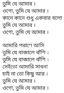 Tumi Je Amar Lyrics Mahtim Shakib