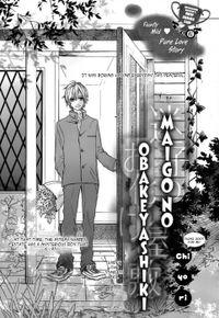 Maigo no Obakeyashiki