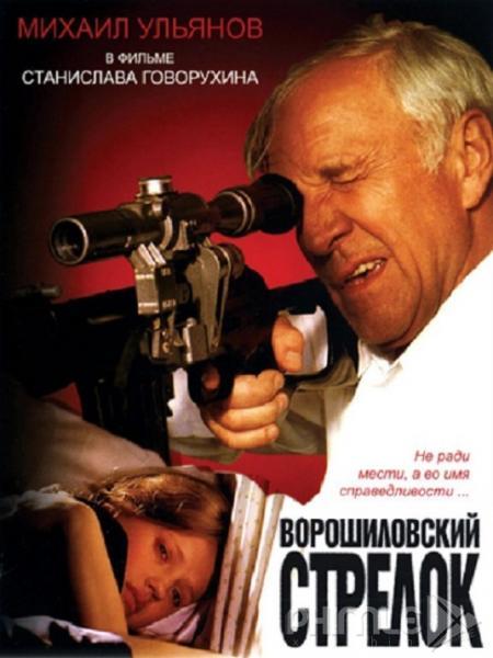 Xạ thủ Voroshilov