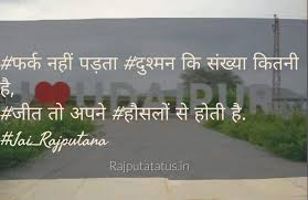 letest rajput status in hindi