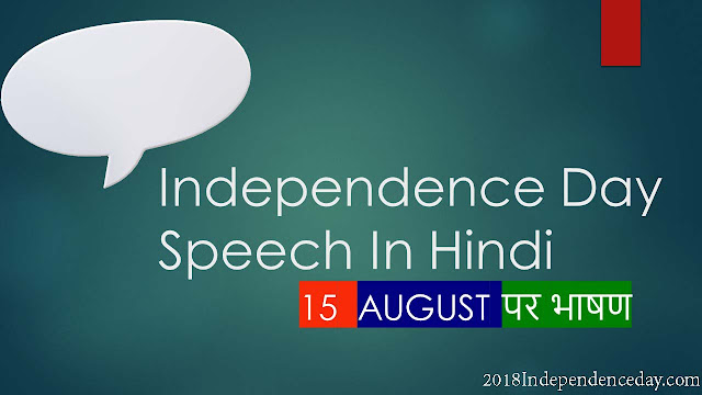 Happy Independence Day Speech For Student