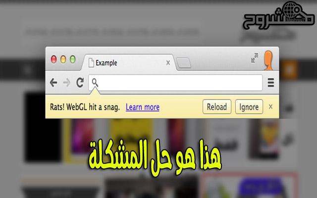 طريقة حل مشكلة Rats WebGL hit a Snag Error في متصفح جوجل كروم