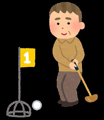 グラウンドゴルフをするお爺さんのイラスト