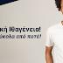 Ετοιμάζουν 250.000 ελληνοποιήσεις – Ο «Οργανισμός Υποστήριξης Μεταναστών» μοιράζει απλόχερα ελληνικές ταυτότητες