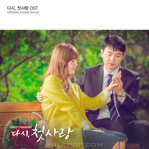 Various Artists – First Love Again OST ORIGINAL SOUND TRACK 2