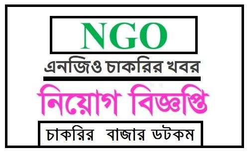 NGO job news 2020 - এনজিও চাকরির খবর ২০২০