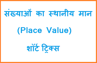 place value of anumbers in hindi