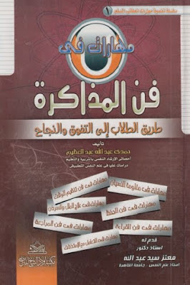 تحميل كتاب مهارات في فن المذاكرة pdf حمدي عبد الله عبد العظيم