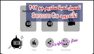 تحميل لعبة سكريم جو 2017 للأندرويد Scream Go