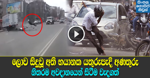 Top 10 Most Dangerous Bike Accident in World
