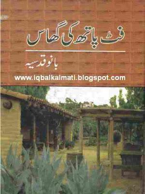 Footpath Ki Ghaas by Bano Qudsia Kay Urdu Afsanay