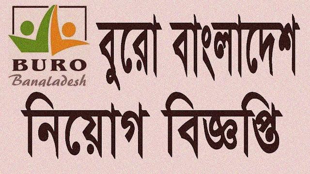 বুরো বাংলাদেশ নিয়োগ বিজ্ঞপ্তি - Buro Bangladesh Job Circular