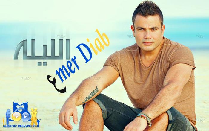 تحميل اغنية الليلة دي عمرو دياب mp3