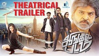 Aangila Padam Theatrical Trailer | New Tamil Movie | Ramki | MC Rico
