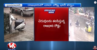 Heavy Rain Lashes Hyderabad City  GHMC Alerts City People