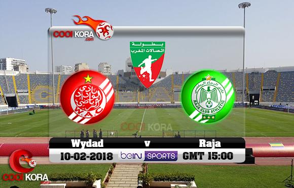 مشاهدة مباراة الوداد والرجاء اليوم 10-2-2018 في البطولة المغربية