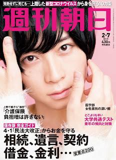 週刊朝日 2020年02月07日号 Weekly Asahi 2020-02-07 free download