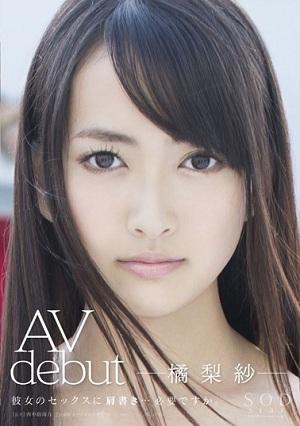 Bộ phim đầu tiên của em Risa Tachibana nên xem STAR-409 Risa Tachibana (Takamatsu Eri)