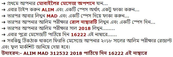 আলিম রেজাল্ট 2018 বাংলাদেশ মাদ্রাসা শিক্ষা বোর্ড, ঢাকা