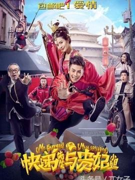 Xem Phim Anh Chàng Shipper và Cô Nàng Quý Phi - Mr. Express and Miss Concubine