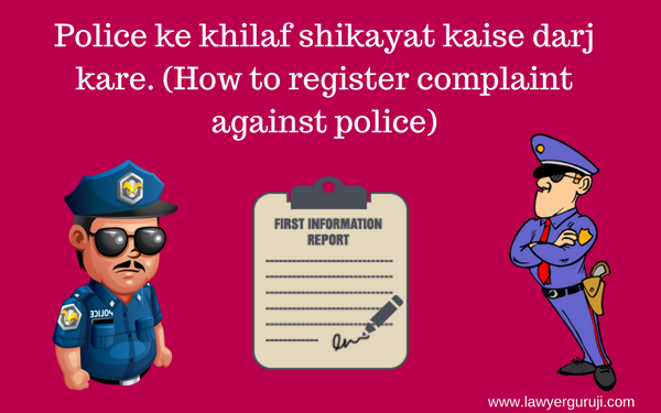 Police ke khilaf shikayat kaise darj kare. (How to register complaint against police)