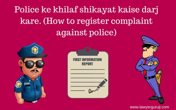 Police ke khilaf shikayat kaise darj kare. (How to register complaint against police)
