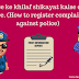 Police ke khilaf shikayat kaise darj kare-How to register complaint against police