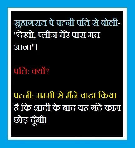 Funny jokes in Hindi - I Love You' शब्द का आविष्कार किस देश में हुआ?