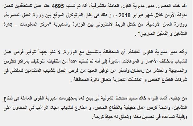 تسليم 4695 عقد عمل للمتعاقدين للعمل بدولة الأردن بمحافظة الشرقية خلال شهر مارس