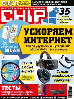 Читать онлайн журнал<br>Chip (№10 октябрь 2016)<br>или скачать журнал бесплатно